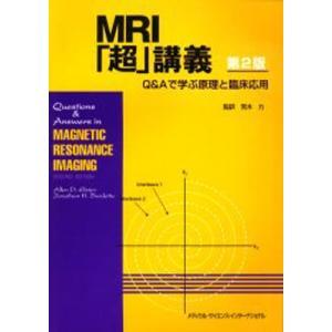 MRI「超」講義 Q&Aで学ぶ原理と臨床応用