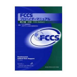 FCCSプロバイダーマニュアル