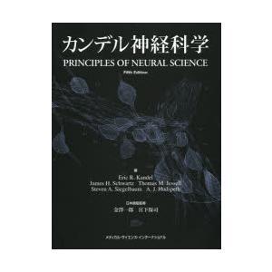 本 ISBN:9784895927710 エリック R.カンデル/ほか編 金澤一郎/日本語版監修 宮...