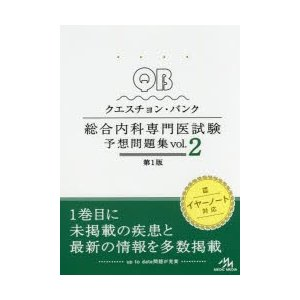QUESTION BANK総合内科専門医試験予想問題集 vol.2