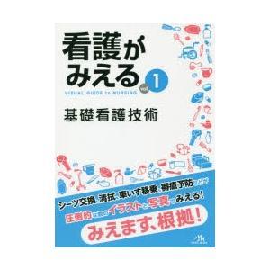 看護がみえる vol.1