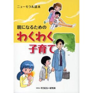 親になるためのわくわく子育て ニューモラル読本