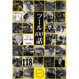 ツール100話 ツール・ド・フランス100年の歴史|guruguru
