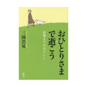 本 ISBN:9784896679946 三国浩晃/著 出版社:弓立社 出版年月:2017年03月 ...