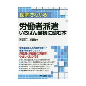 図解でわかる労働者派遣いちばん最初に読む本の関連商品3