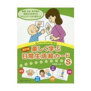 楽しく学ぶ日常生活絵カード S 改訂版