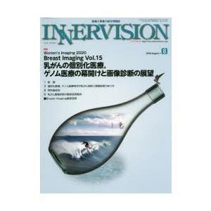 インナービジョン 医療と画像の総合情報誌 第35巻第8号(2020AUGUST)
