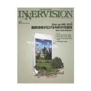 インナービジョン 医療と画像の総合情報誌 第35巻第9号(2020SEPTEMBER)