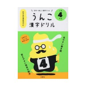 うんこ漢字ドリル 日本一楽しい漢字ドリル 小学4年生