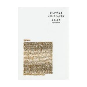 本 ISBN:9784905520108 倉石清志/著 出版社:Opus Majus 出版年月:20...