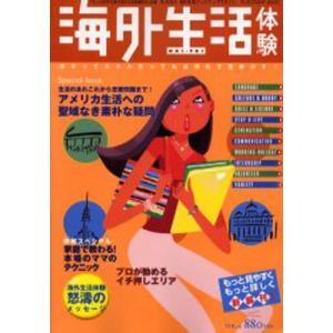 海外生活体験 Vol.13