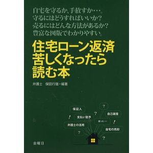 本 ISBN:9784906605637 保田行雄/編著 出版社:金曜日 出版年月:2009年11月...