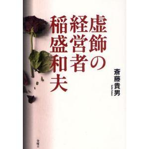 虚飾の経営者稲盛和夫|guruguru