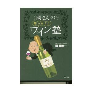 岡さんの知ったか!ワイン塾|ぐるぐる王国 PayPayモール店