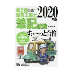 第2種電気工事士筆記試験すい〜っと合格 ぜんぶ絵で見て覚える 2020年版