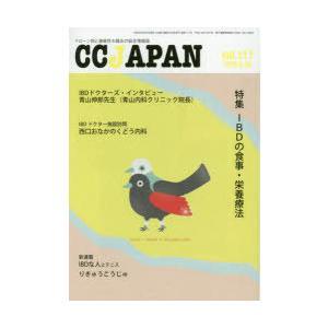 CC JAPAN クローン病と潰瘍性大腸炎の総合情報誌 vol.117