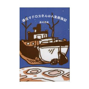 通信マドロスさんの人生航海記 漁業通信士として世界の海に
