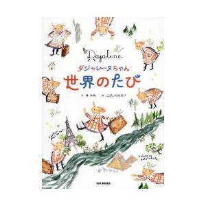 本 ISBN:9784909926005 林木林/文 こがしわかおり/絵 出版社:303BOOKS ...