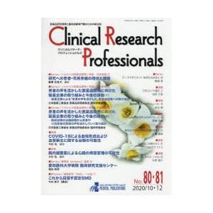 Clinical Research Professionals 医薬品研究開発と臨床試験専門職のため...