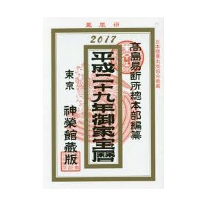 御家宝暦 平成29年の商品画像