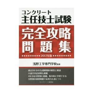 コンクリート主任技士試験完全攻略問題集 2017年版