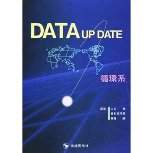 DATA UP DATE循環系
