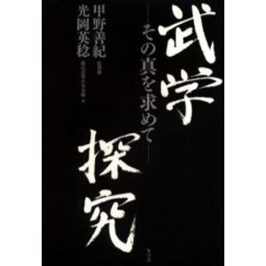 58a10d26eb7fc 武学探究 その真を求めて - soundofom.com