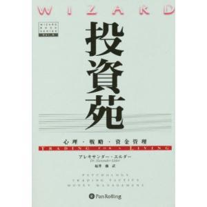 本 ISBN:9784939103285 A.エルダー 福井 強 出版社:パンローリング 出版年月:...
