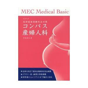コンパス産婦人科 医師国家試験完全対策
