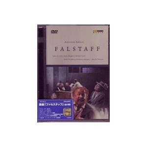 歌劇 ファルスタッフ [DVD]|guruguru
