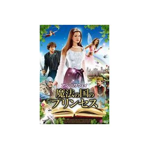 アン・ハサウェイ 魔法の国のプリンセス DVD...