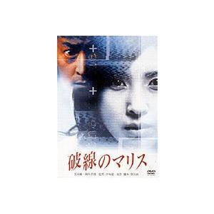 破線のマリス [DVD] guruguru
