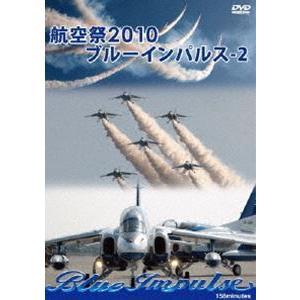 航空祭 2010 ブルーインパルス -2 [DVD]|guruguru