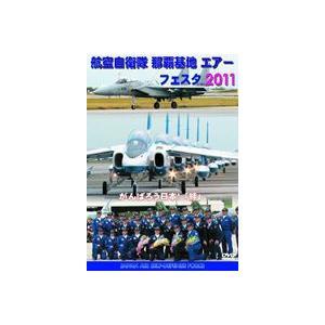 航空自衛隊 那覇基地 エアーフェスタ 2011 [DVD]|guruguru