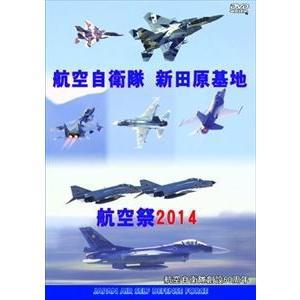 航空自衛隊 新田原基地 航空祭2014 [DVD]|guruguru