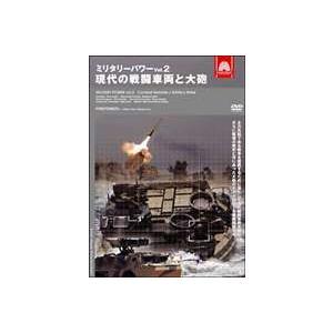 ミリタリー・パワー2 現代の戦闘車両と大砲 [DVD]|guruguru