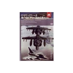 ミリタリー・パワー8 世界の空軍 [DVD]|guruguru