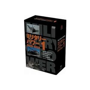 ミリタリー・パワーDVD-BOX1 [DVD]|guruguru