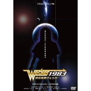 時空警察ヴェッカー1983 [DVD]|guruguru