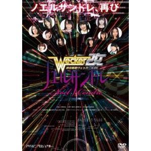 時空警察ヴェッカー改ノエルサンドレ [DVD]|guruguru