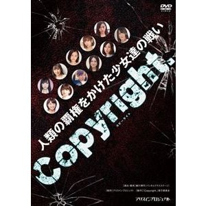Copyright〜コピーライト〜 [DVD]|guruguru