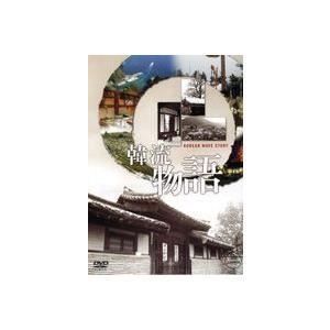 韓流物語 [DVD]|guruguru