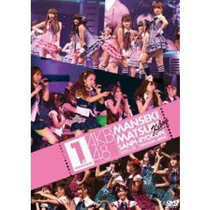 AKB48 満席祭り希望 賛否両論 DVD単品 第1公演 [DVD] guruguru