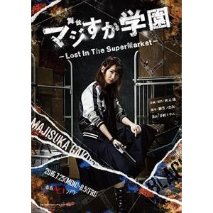 舞台「マジすか学園」〜Lost In The SuperMarket〜 [Blu-ray]