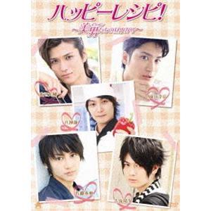 ハッピーレシピ!〜美男たちの昼下がり〜 [DVD]|guruguru