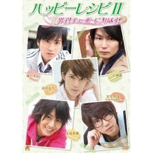 ハッピーレシピ II 男子!チューボーに入ります! [DVD]|guruguru