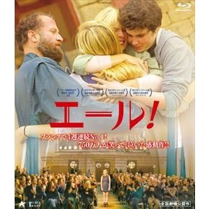 エール!【Blu-ray】 [Blu-ray]