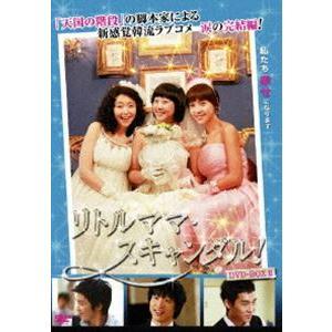リトルママ・スキャンダル DVD-BOXII [DVD]|guruguru