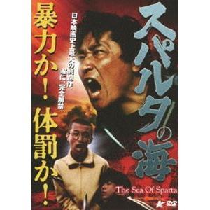スパルタの海 [DVD]|guruguru
