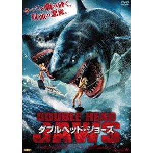 ダブルヘッド・ジョーズ [DVD]